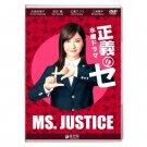 Ms. Justice Japanese Drama