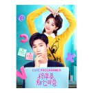 Cute Programmer (2021) Chinese Drama