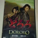 Dororo A Heroes Quest for Humanity (DVD, 2009) RARE OOP Hard to Find