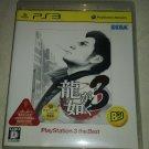 Ryu ga Gotoku 3 the Best (Sony PlayStation 3) PS3 CIB US Seller