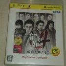 Ryu ga Gotoku 4 Densetsu o Tsugumono PlayStation 3 the Best (PlayStation 3) PS3
