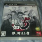 Ryu ga Gotoku 5 Yume Kanaeshi Mono (Sony PlayStation 3 2012) Japan PS3 US Seller