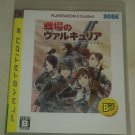 Valkyria Chronicles (Sony PlayStation 3) Japanese Version CIB PS3 USA Seller