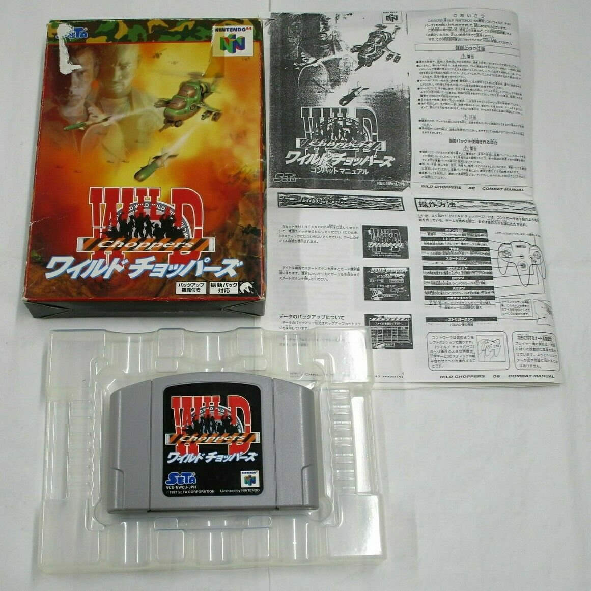 Wild Choppers (Nintendo 64) With Box N64 Japan Import US Seller