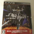 White Knight Chronicles II (Sony PlayStation 3, 2011) W/Manual Japan Import PS3