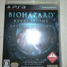 BioHazard Revelations Unveiled Edition (Sony PlayStation 3) Japan Import PS3