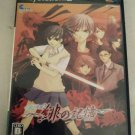 Nizu no Senritsu 2 (Sony PlayStation 2, 2006) Japan Import PS2