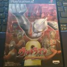 Ultraman Fighting Evolution 2 (Sony PlayStation 2) With Manual Japan Import PS2