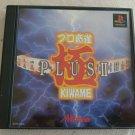 Pro Mahjong Kiwame Plus 2 (Sony PlayStation 1) Japan Import PS1 PS2