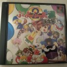 Puyo Puyo 2 (Sony PlayStation 1) Japan Import PS1 PS2