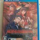 Mato Kurenai Yuugekitai: Tokyo Twilight Ghosthunters (PS Vita) Japan Import