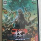 Godzilla Monster Melee Earth the final battle (PlayStation 2) Japan Import PS2