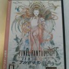 Final Fantasy XI Online: Wings of the Goddess (Sony PlayStation Japan