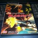 Ashita no Joe 2: The Anime Super Remix (Sony PlayStation 2) NTSC-J Japan Import PS2 READ