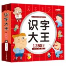 1280 Words Chinese Books Learn Chinese First Grade Teaching Material Chinese characters Picture Book