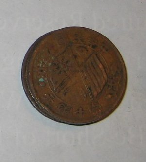 Copper Circulated Republic of China Taiwanese Ten Cash Coins