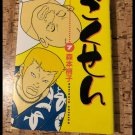 ごくせん (7) (YOUコミックス) (Comic - Japanese) Gokusen (7) - You Comics Paperback