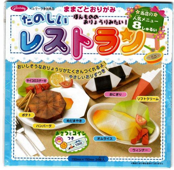 Japan Origami Breakfast Origami Craft Paper Kawaii
