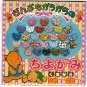 Japan Origami Bears Origami Craft Paper Kawaii