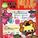 Q-Lia Japan Lion Quiz Memo Pad with Stickers Kawaii