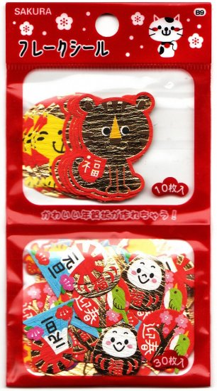 Sakura Japan Year of the Tiger Washi Paper Sticker Sack #9 Kawaii