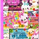Q-Lia Japan Tiny Baby 3-Section Coupon Memo Pad Kawaii