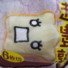 Sanrio Japan Pankunchi Toast in Bag Plush Keychain New with Tag 2008 Rare Kawaii
