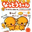Crux Japan Natto Chan Sticker Sheet from Memo Pad (C) Kawaii