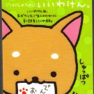 San-X Japan Iiwaken Mini Memo Pad (B) 2010 Kawaii