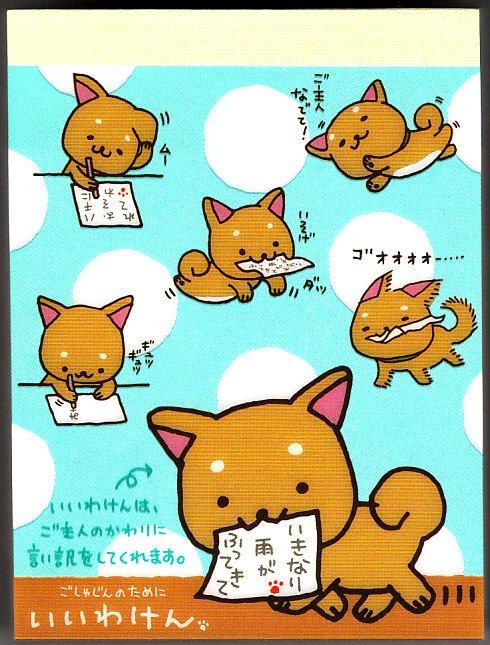San-X Japan Iiwaken Mini Memo Pad (D) 2010 Kawaii