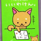 San-X Japan Iiwaken Memo Pad with Stickers (A) 2010 Kawaii