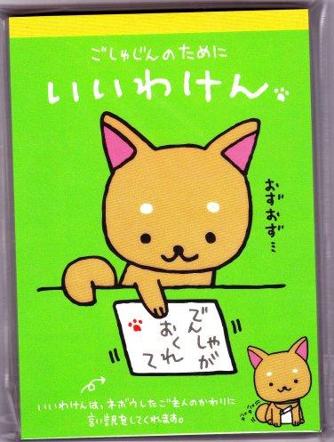 San-X Japan Iiwaken Memo Pad with Stickers (A) 2010 Kawaii