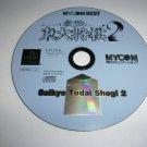 Saikyo Todai Shogi 2 - Sony Playstation 1 NTSC-J