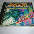 America Oudan Ultra - Victor 1996 - Sony Playstation 1 NTSC-J