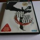 Yakuza Ryu Ga Gotoku - SEGA NE R&D Studio 2005 - Sony Playstation 2 NTSC-J