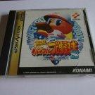 Jikkyo Powerful Pro Baseball S - Konami 1997 - SEGA Saturn NTSC-J