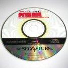 Bakushou!! All Yoshimoto Quiz-Ou Ketteisen DX - TOSE 1995 - SEGA Saturn NTSC-J