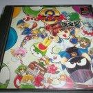 Puyo Puyo 2 Tsu Ketteiban - Compile 1996 - Sony Playstation 1 NTSC-J