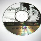Virtua Fighter 2 - AM2 R&D Studio 1995 - SEGA Saturn NTSC-J