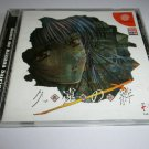 Kuon no Kizuna Sairinsyo - Full On Games 2000 - SEGA Dreamcast NTSC-J