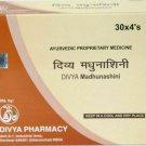 Patanjali Divya Madhunashini Vati | Ramdev Herbalfast shipping