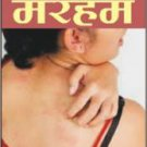 Gunmala Ayurvedic Marham, Skin Fungal Infections & Ringworm/Red Rash / Eczema  (15 ml)