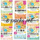 Ready to Eat Japanese Retort Baby Food Pouch Over 7 Months 8pc Wakodo from Japan
