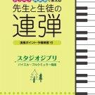 Studio Ghibli for Teacher and Student Duet Beginner ~ Intermediate Japanese Music Score Book