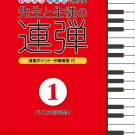 For Teachers and Students Piano Duet Introduction Japanese Music Score Book