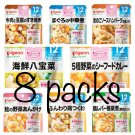 Ready to Eat Japanese Retort Baby Food Pouch Over 12 Months 8pc Pigeon from Japan