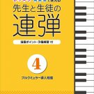 For Teachers and Students Piano Duet 4 for Beginner ~  Intermediate Japanese Music Score Book