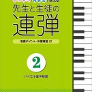 For Teachers and Students Piano Duet Beginner Japanese Music Score Book