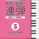For Teachers and Students Piano Duet 5 for Beginner ~ Intermediate Japanese Music Score Book