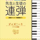 For Teachers and Students Piano Duet Disney 1 for Beginner Japanese Music Score Book